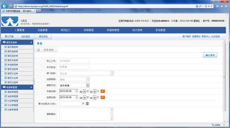 互联网考勤系统E300填写考勤事假申请单界面效果图