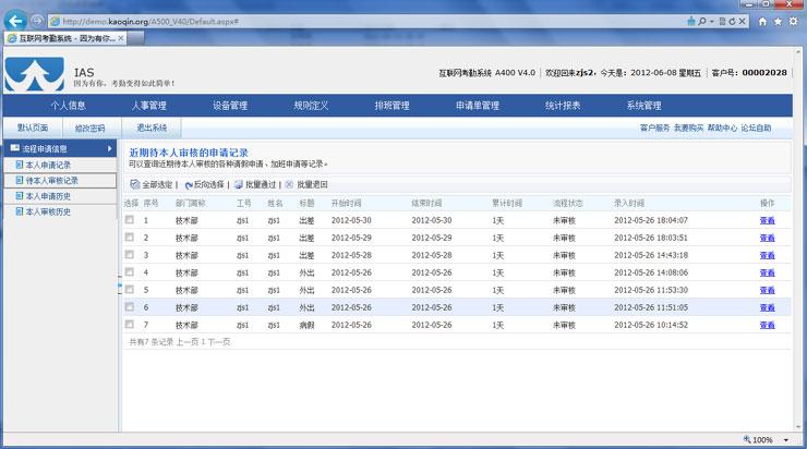互联网考勤系统A500填写考勤事假申请单界面效果图